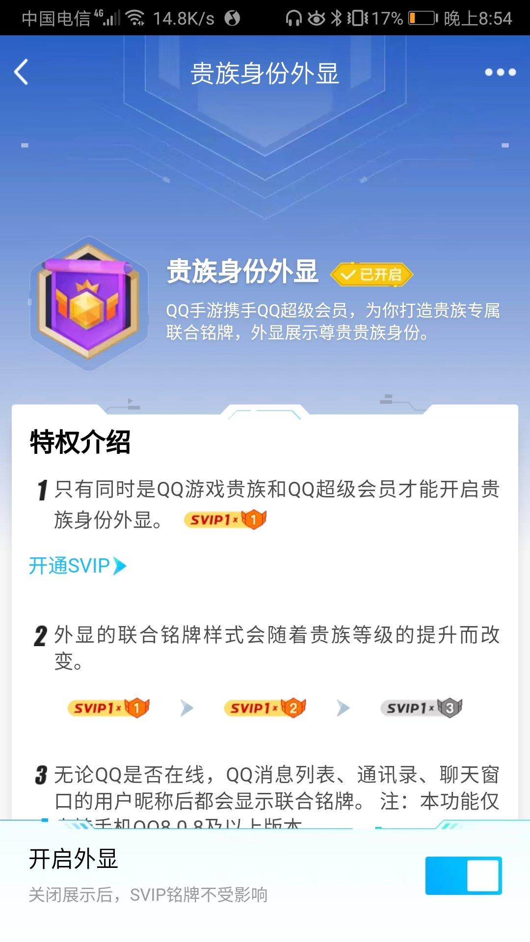 QQ贵族尊贵身份外显图标手机点亮地址