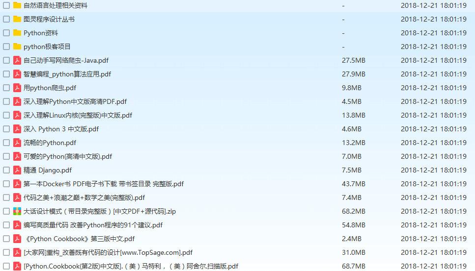 Python高清PDF合集教程分享