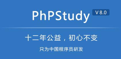 phpStudy win快速搭建网站