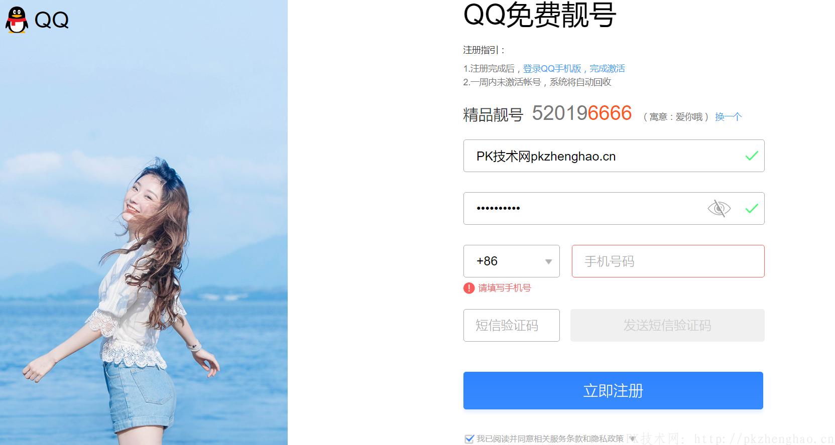 免费注册9位数QQ靓号!