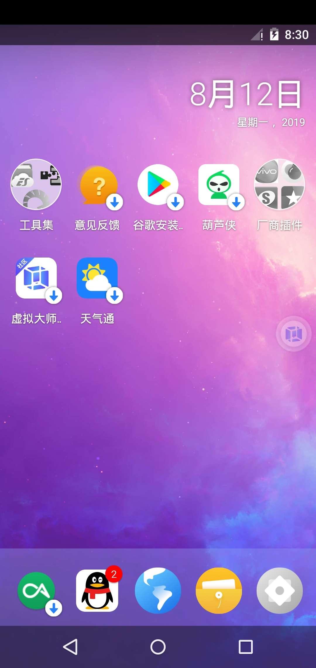 手机上的安卓模拟器—虚拟大师v1.1.09