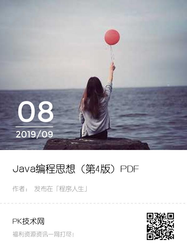 Java编程思想(第4版)PDF