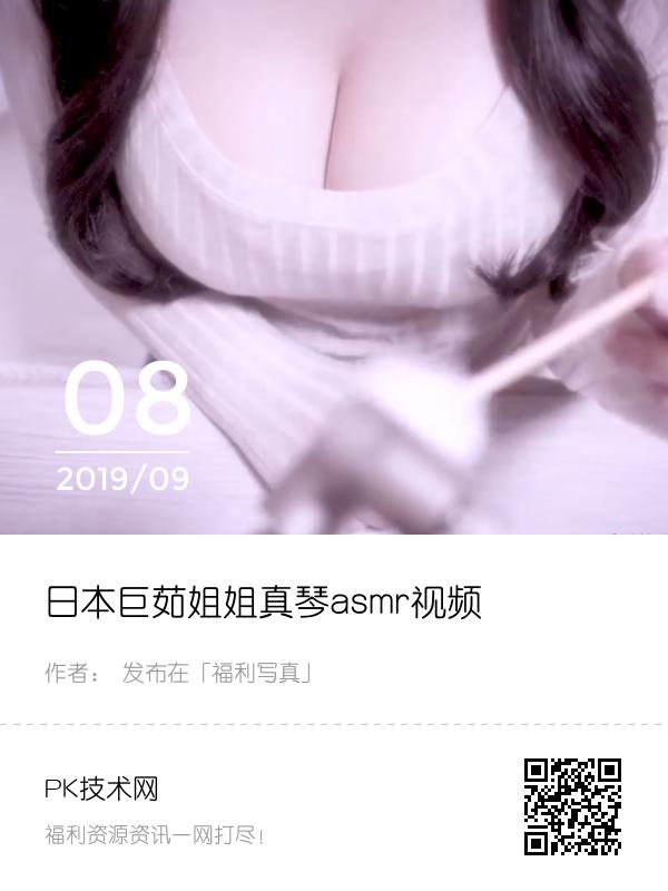 日本巨茹小姐姐真琴asmr视频+音频