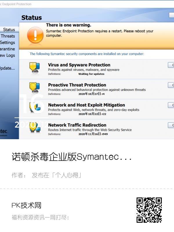 诺顿杀毒企业版Symantec、Endpoint、Protection14.3.3384.1000条(x64和x86)