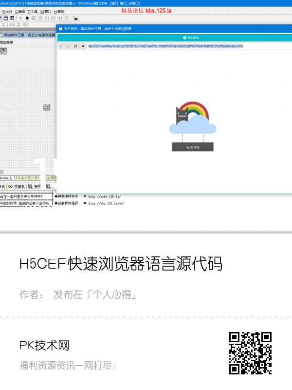 H5CEF快速浏览器语言源代码
