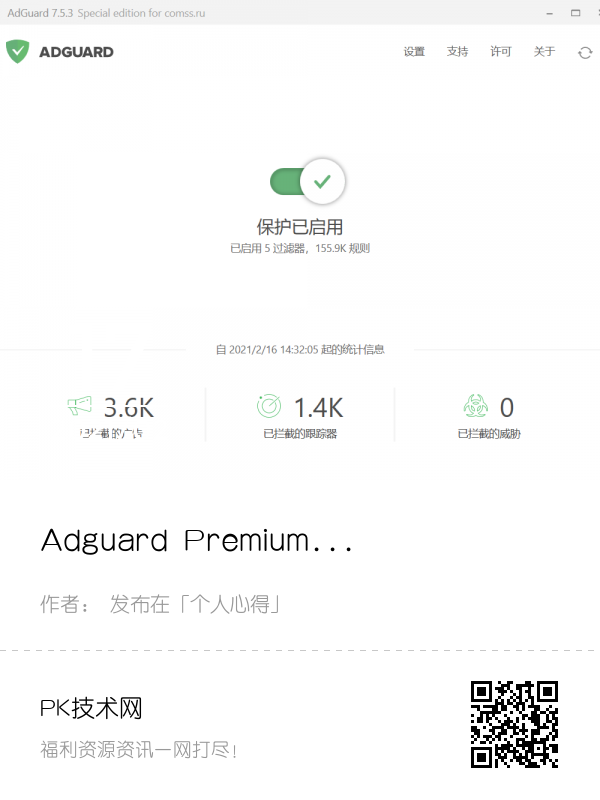 Adguard Premium v7.5.3430 专业广告拦截软件翠绿色绿色版