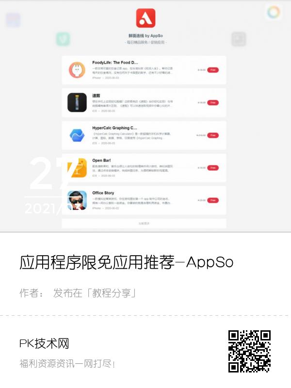 应用程序限免应用推荐-AppSo