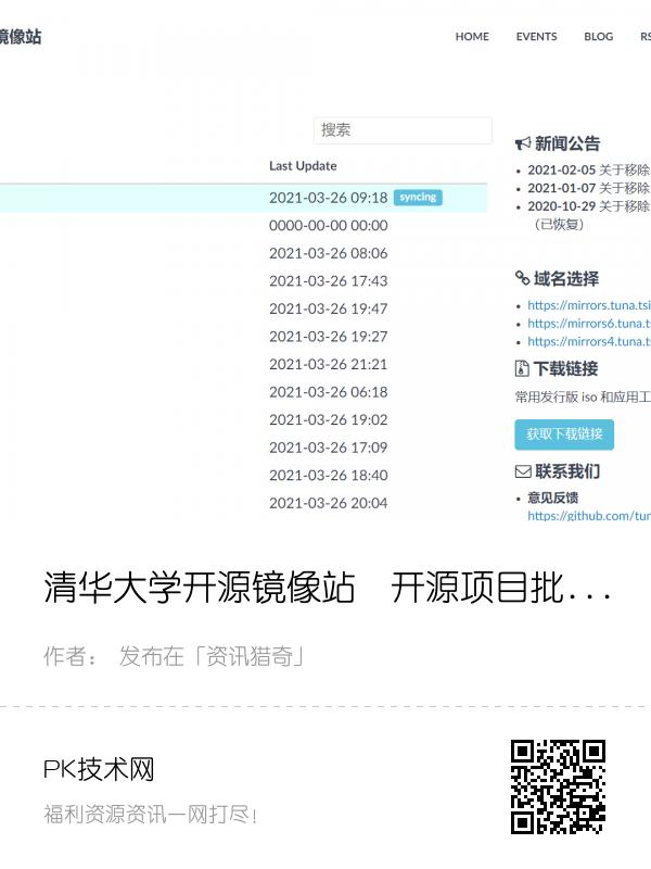 清华大学开源镜像站–开源项目批量下载
