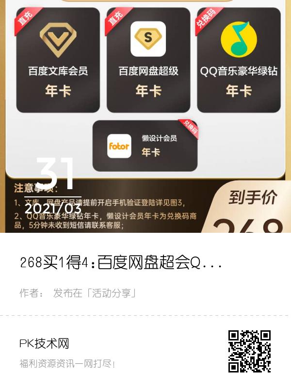 268买1得4:百度网盘超会QQ绿钻文库懒惰设计年卡