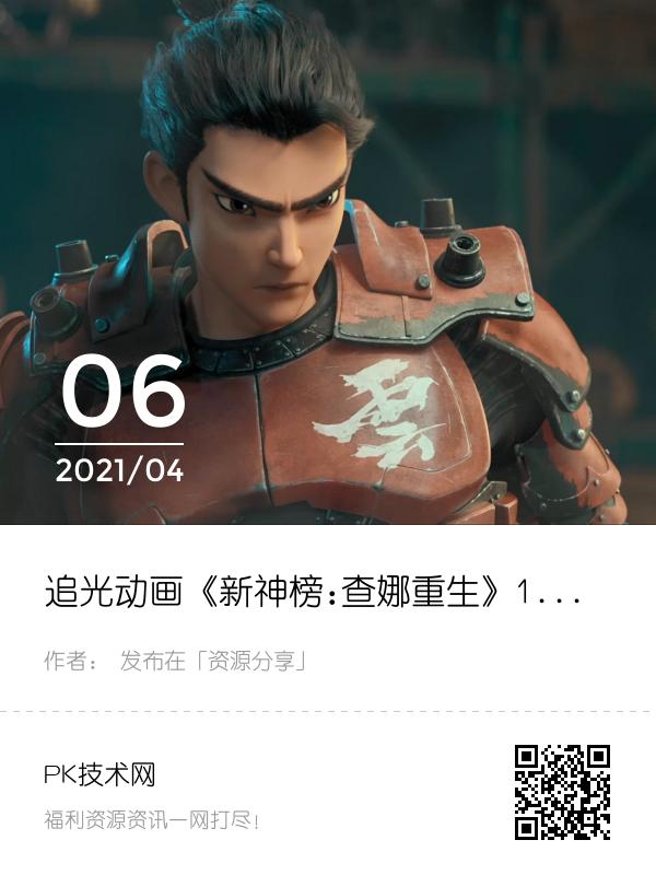 追光动画《新神榜:查娜重生》1080p资源