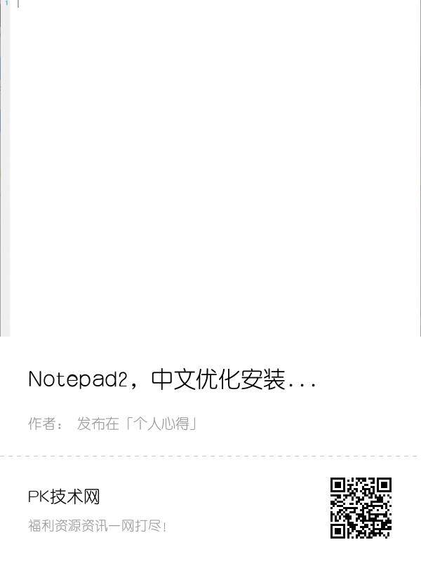 Notepad2,中文优化安装版(轻狂志)4.21.3.3646
