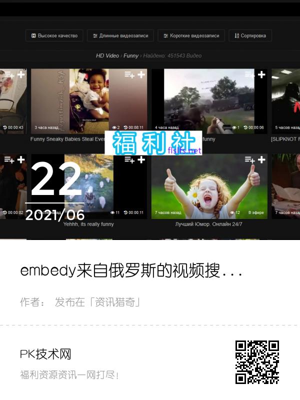 embedy来自俄罗斯的视频搜索网站