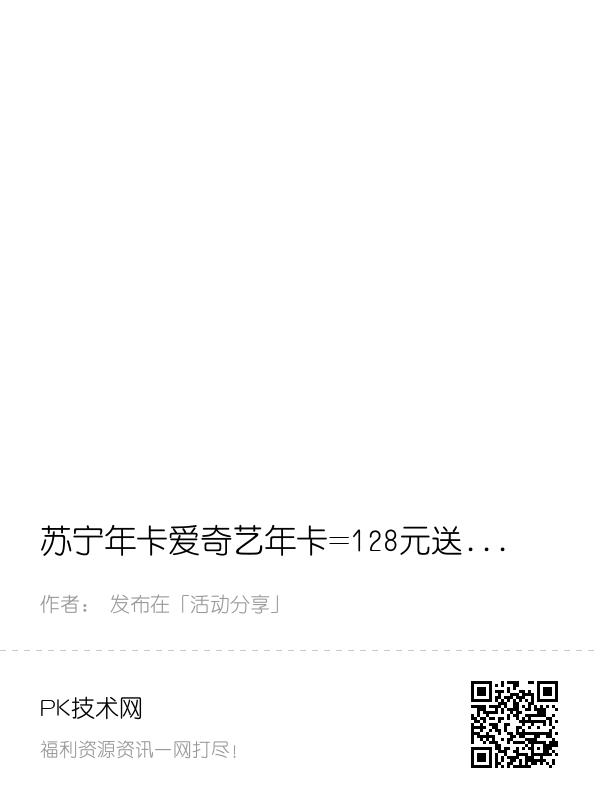 苏宁年卡爱奇艺年卡=128元送140元购物津贴