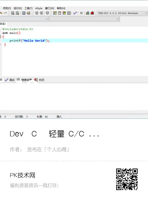 Dev–C   轻量 C/C   集成化开发工具
