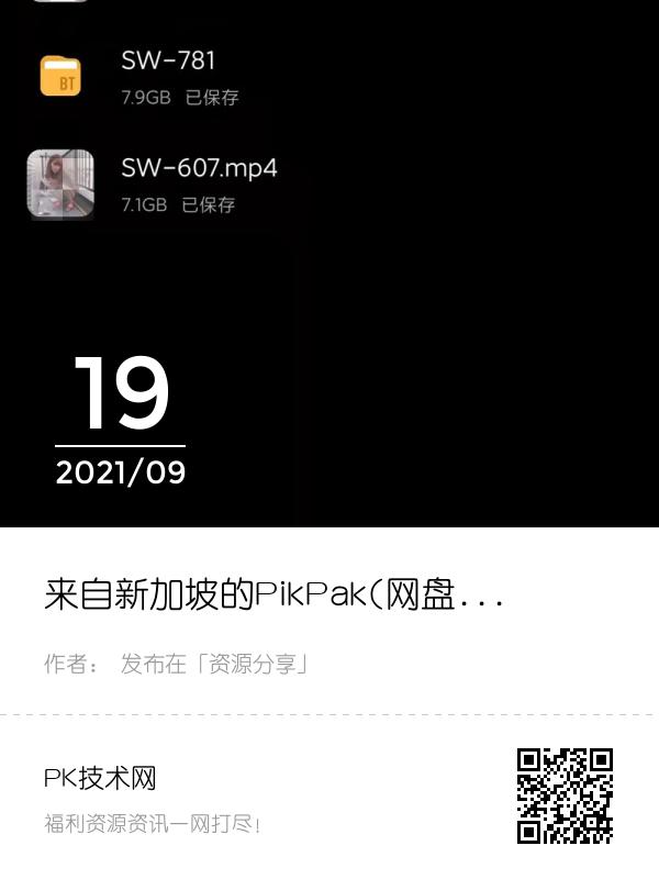 来自新加坡的PikPak(网盘、离线下载、资源)应用(Android)