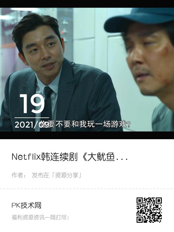 Netflix韩连续剧《大鱿鱼手机游戏》逃遁赌鬼玩游戏赚奖励金