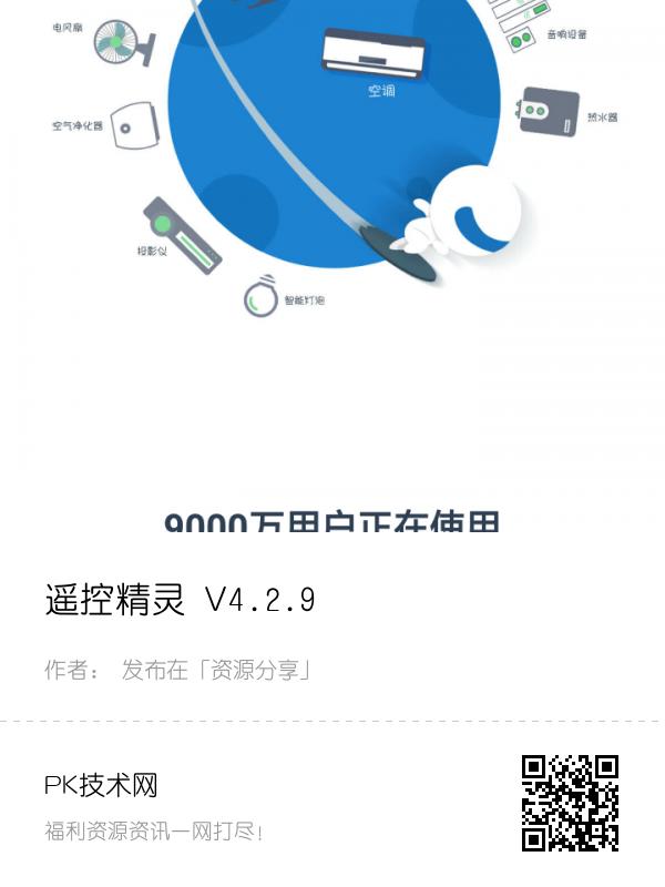 遥控精灵 V4.2.9