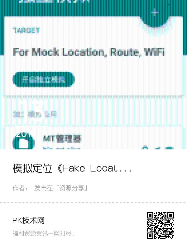 虚拟定位《Fake Location》 去除收费版~30号更新强大功