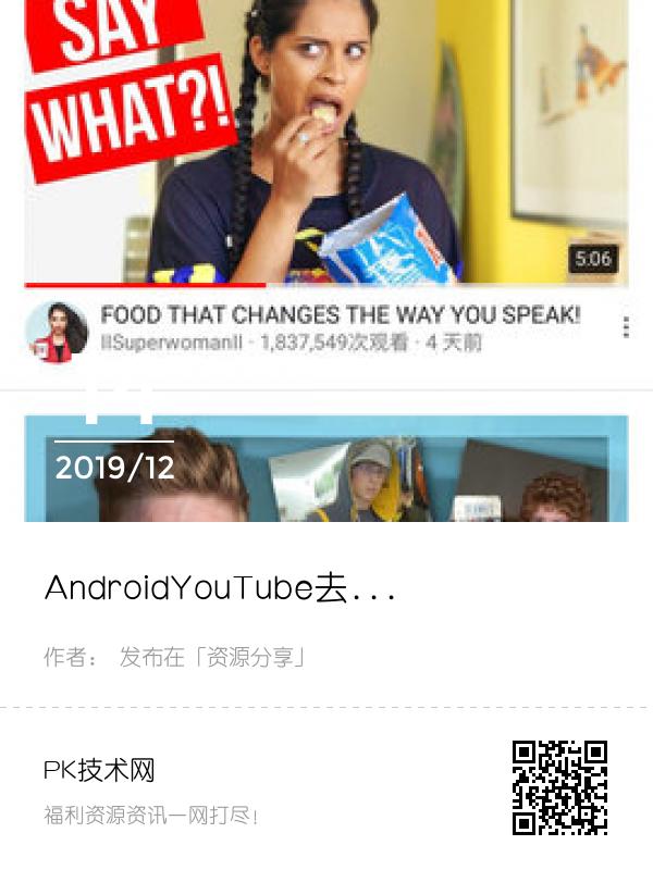 安卓YouTube去广告魔改版v14.21.54