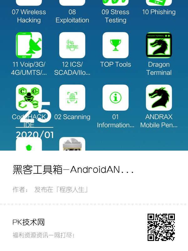 黑客工具箱-AndroidANDRAX