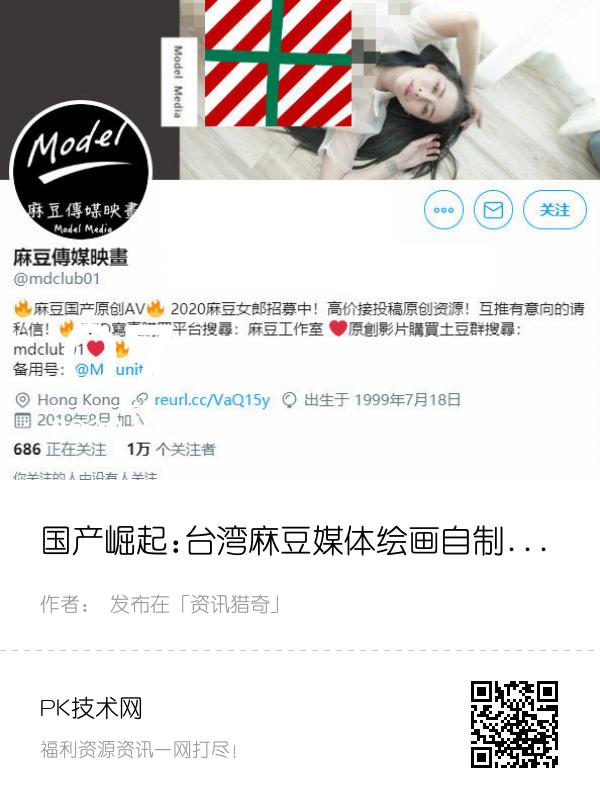 国产崛起:台湾麻豆媒体绘画自制福利系列