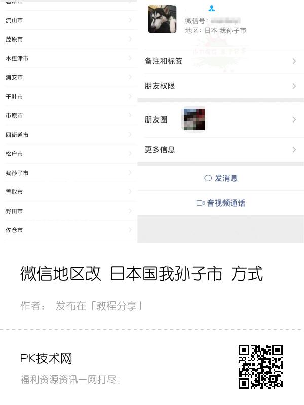 微信地区改 日本我孙子市 方法