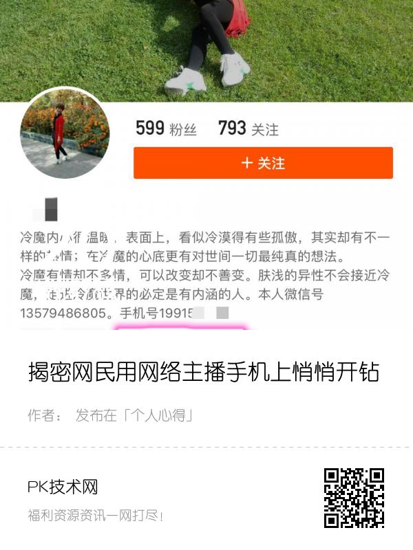 qq等级pk_揭秘网友用主播手机偷偷开钻 - PK技术网