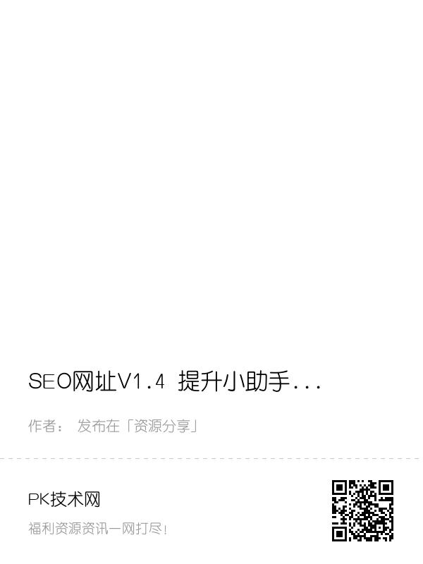 SEO网站V1.4 优化助手,小白也能轻松使用~
