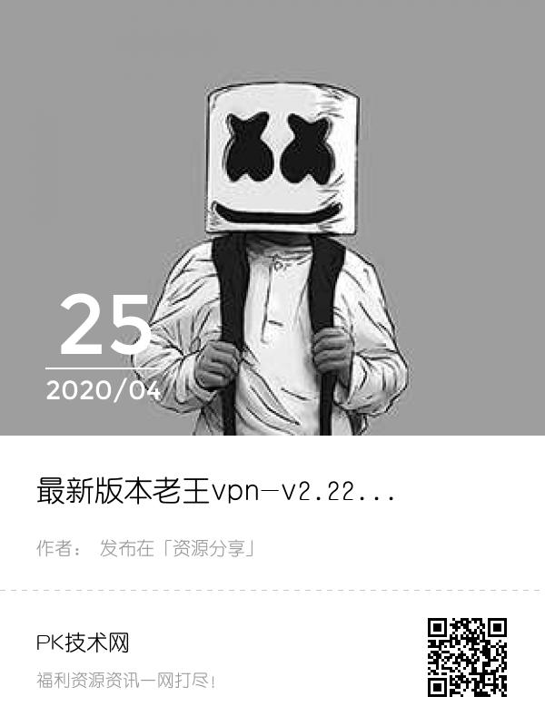 老王vpn最新版v2.2.17优化体验 梯子秒谷歌 佛系VPN