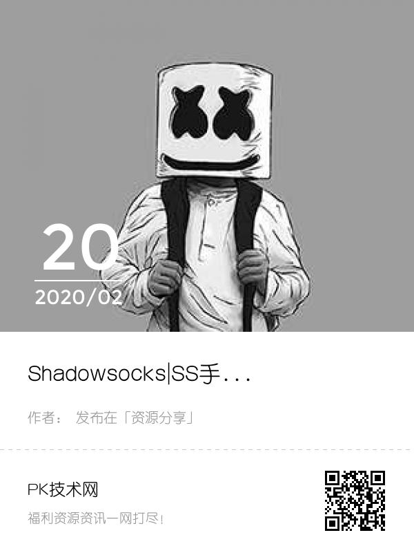 Shadowsocks|SS客户端最新win-4.1.10.0版本