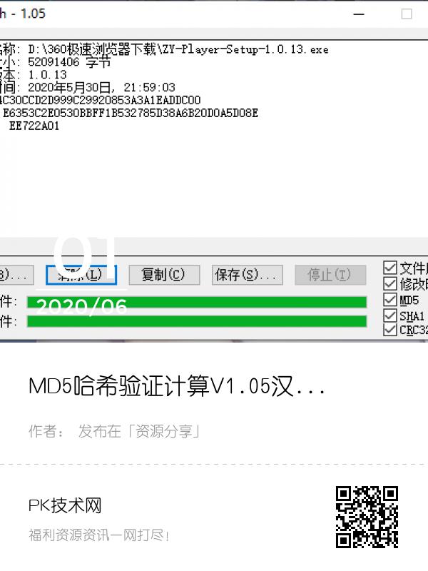 MD5哈希校验计算V1.05汉化版