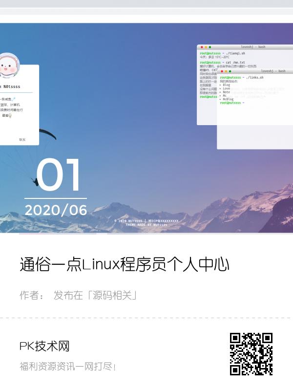 通俗一点Linux程序员个人中心