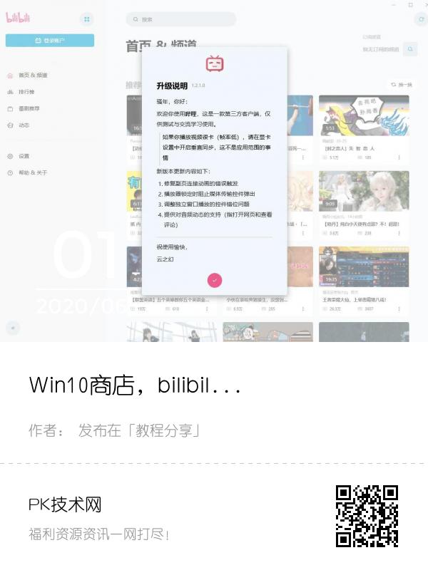 Win10商店 bilibili哔哩哔哩 无需登陆会员畅想1080P超清