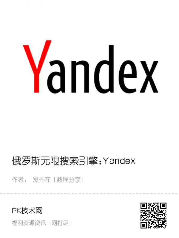 俄罗斯一款无限制搜索引擎:Yandex