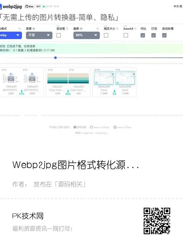 Webp2jpg图片格式转化源代码