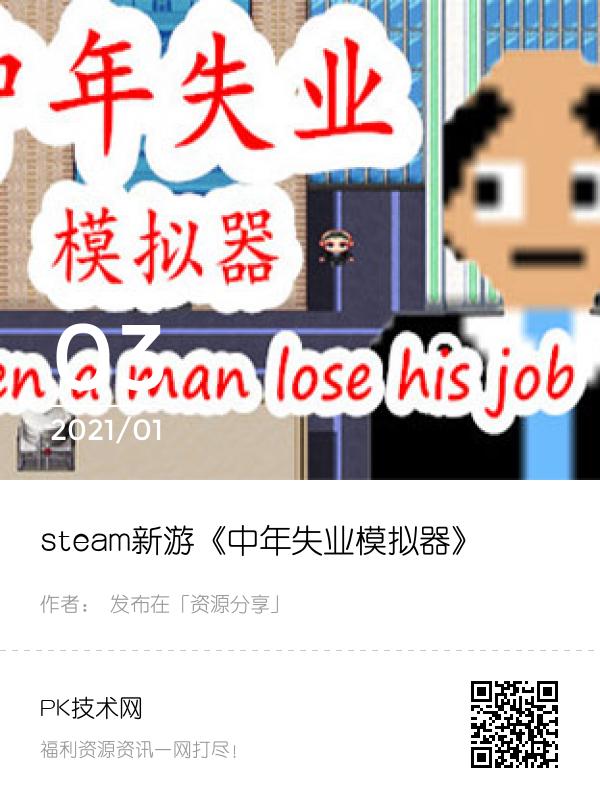 steam新游《中年失业模拟器》